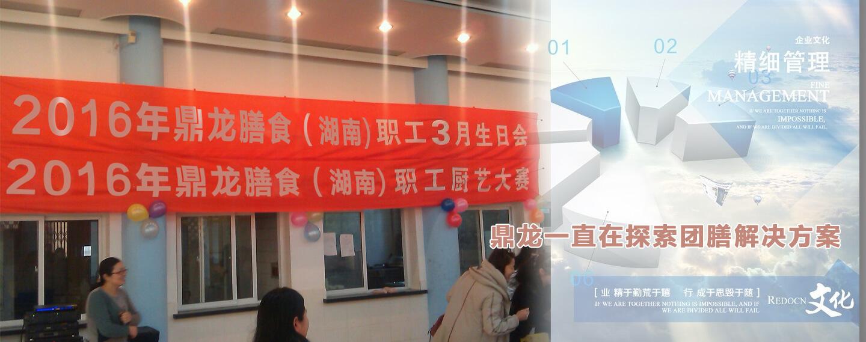 广州食堂承包,深圳食堂承包、东莞食堂承包,惠州食堂承包大锅小炒团餐新做法。