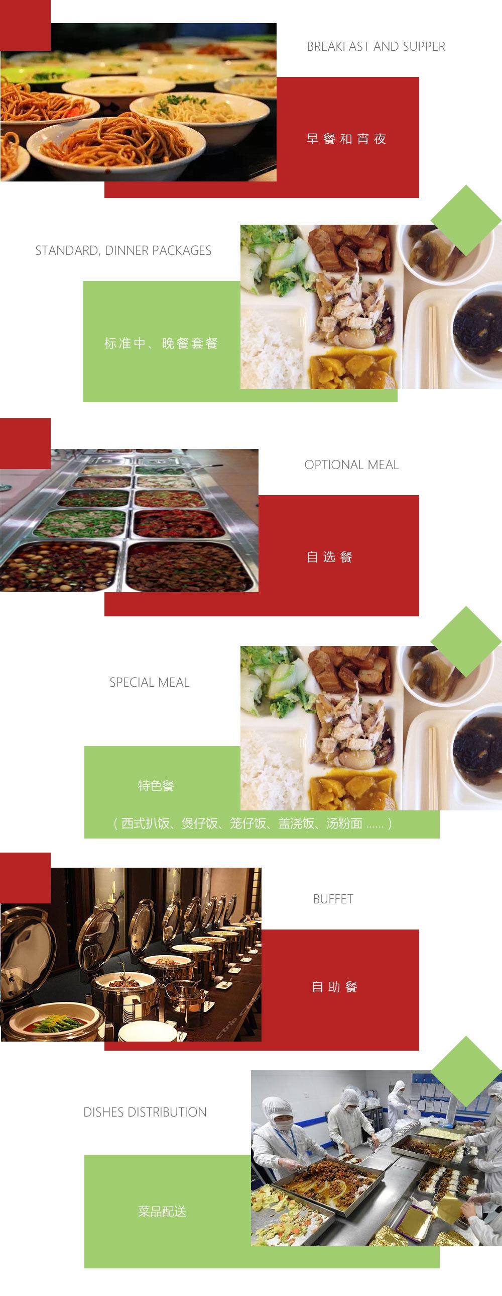鼎龙给客户供餐模式