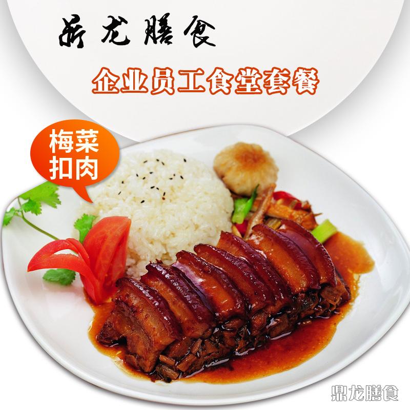 工作餐套餐梅菜扣肉