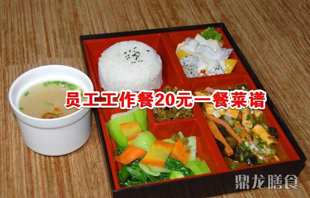 员工工作餐20元一餐菜谱