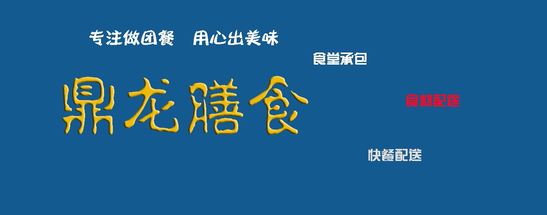 蓬江、新会、江海、台山、鹤山、开平、恩平、南新、北新食堂承包、农副产品配送服务