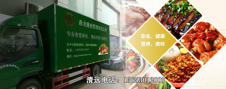 清远食堂承包、团体餐、宴会餐、食材配送、快餐配送。